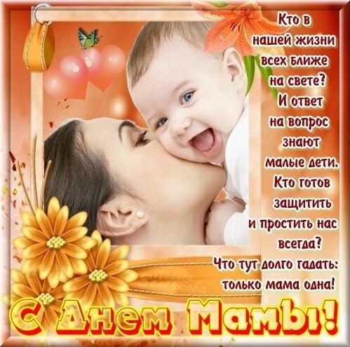 Фото и поздравление ко дню матери